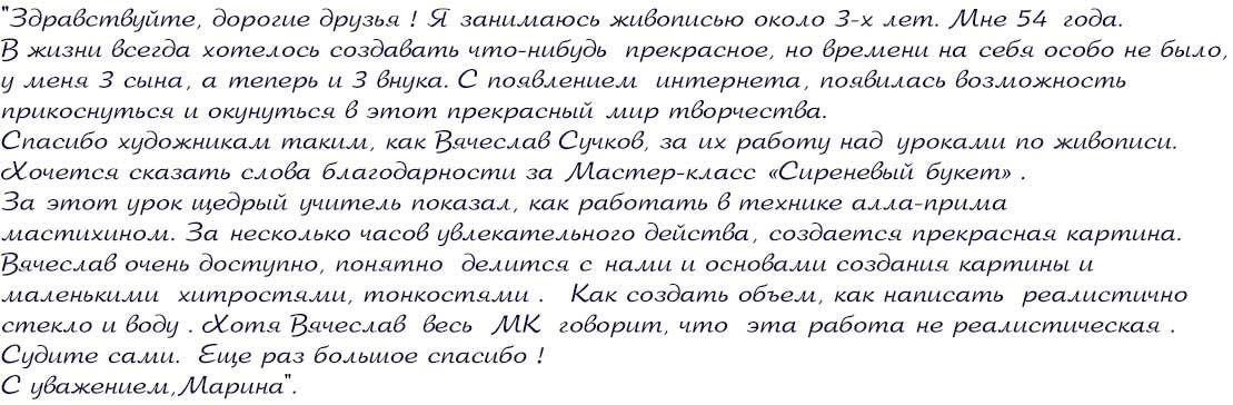 отзыв-Дьяченко