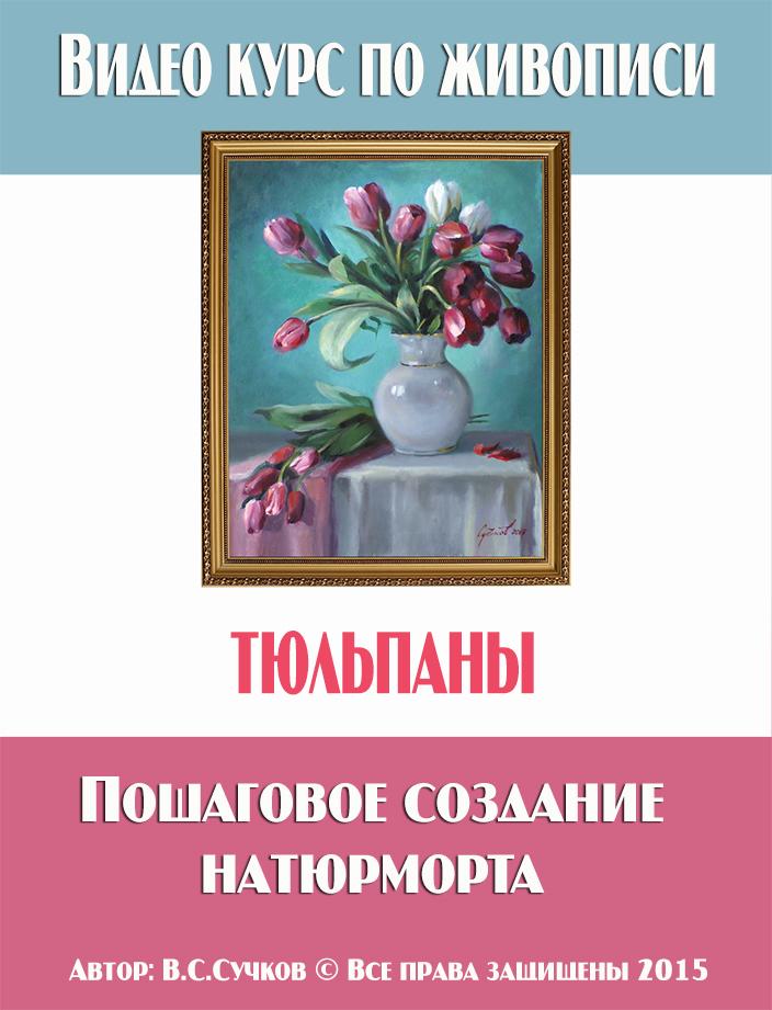 курс тюльпаны